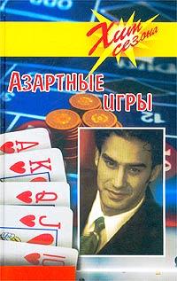 Азартные игры книга игровые аппараты бесплатно играть сейчас онлайнi