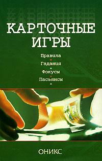 Книга про карточные игры